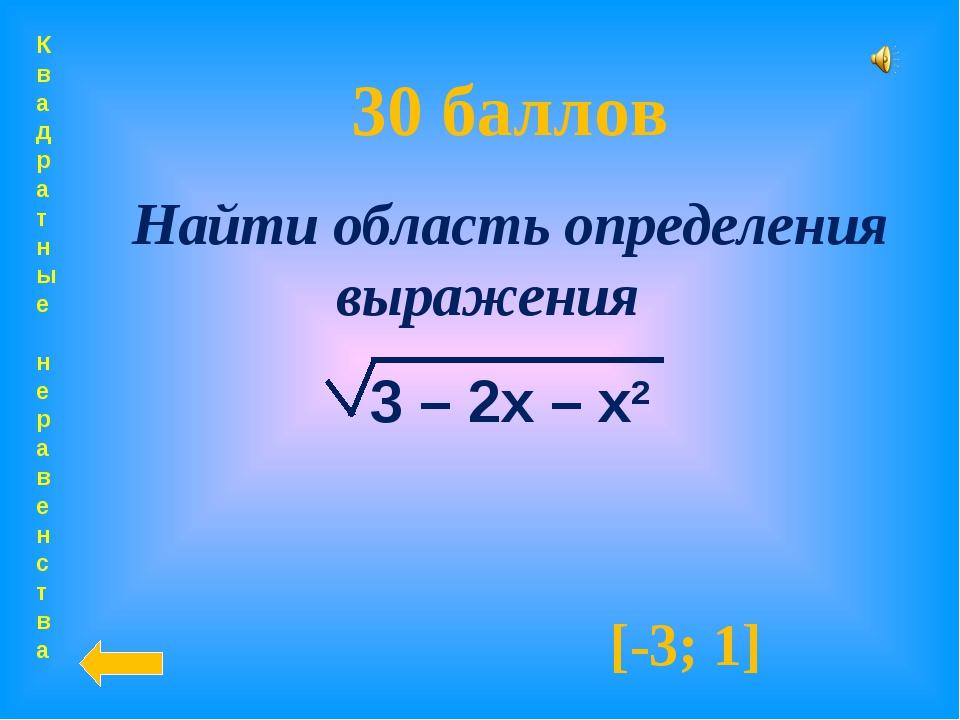 Квадратные неравенства 30 баллов Найти область определения выражения 3 – 2х –...