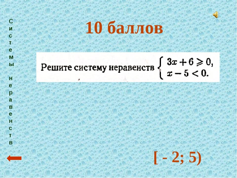 Системы неравенств 10 баллов [ - 2; 5)