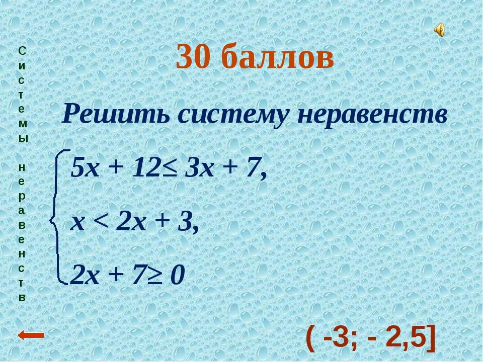 Системы неравенств 30 баллов Решить систему неравенств 5х + 12≤ 3х + 7, х < 2...