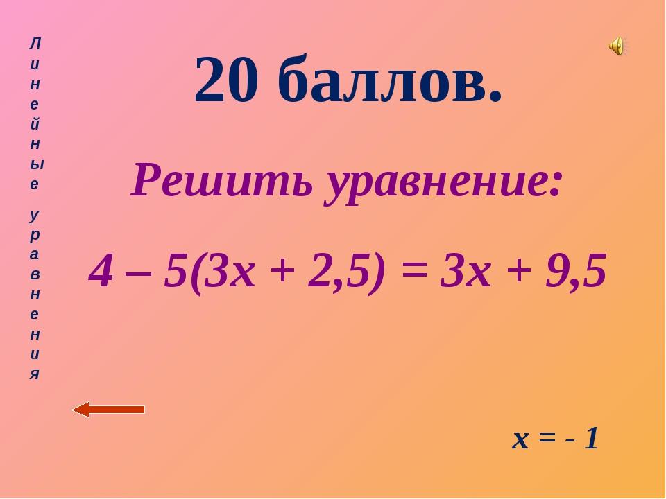20 баллов. Решить уравнение: 4 – 5(3х + 2,5) = 3х + 9,5 Линейные уравнения х...