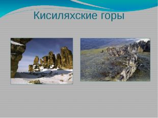 Кисиляхские горы