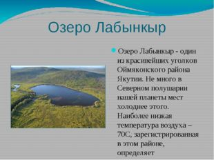 Озеро Лабынкыр Озеро Лабынкыр - один из красивейших уголков Оймяконского райо