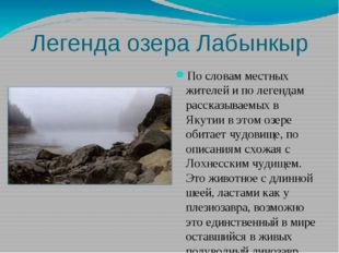 Легенда озера Лабынкыр По словам местных жителей и по легендам рассказываемых