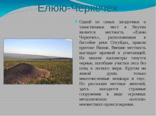 Елюю-Черкечех Одной из самых загадочных и таинственных мест в Якутии является