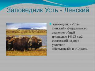 Заповедник Усть - Ленский заповедник «Усть-Ленский» федерального значения общ