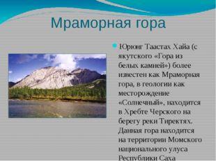Мраморная гора Юрюнг Таастах Хайа (с якутского «Гора из белых камней») более