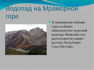 Водопад на Мраморной горе В живописном пейзаже горы особенно привлекателен чу