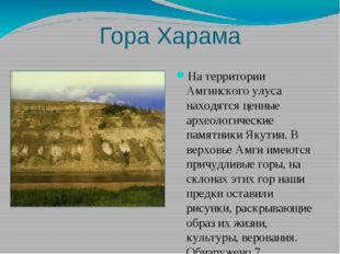 Гора Харама На территории Амгинского улуса находятся ценные археологические п