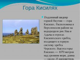 Гора Кисилях Подлинный шедевр горной Якутии — гора Кисилях. Расположена в Вер