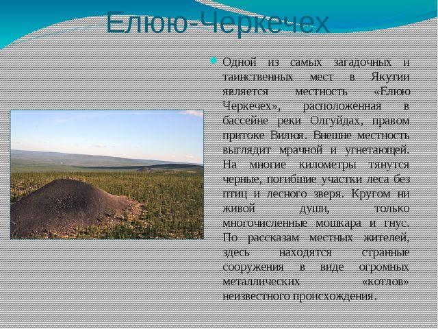 Елюю-Черкечех Одной из самых загадочных и таинственных мест в Якутии является...