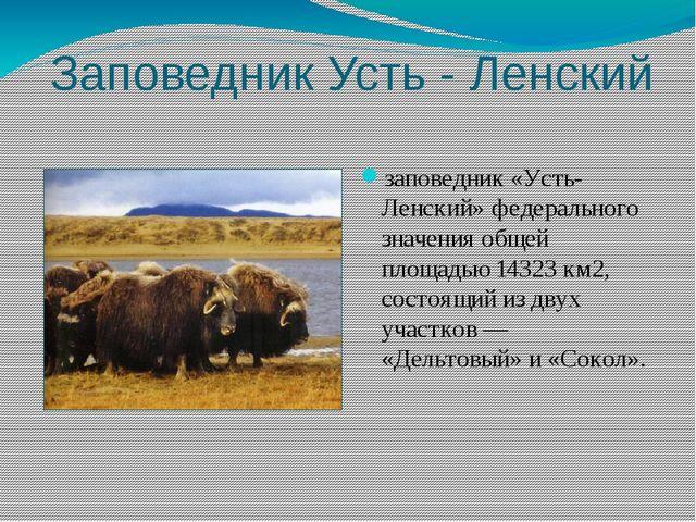 Заповедник Усть - Ленский заповедник «Усть-Ленский» федерального значения общ...