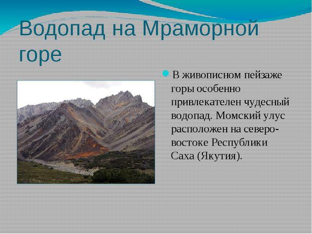 Водопад на Мраморной горе В живописном пейзаже горы особенно привлекателен чу...