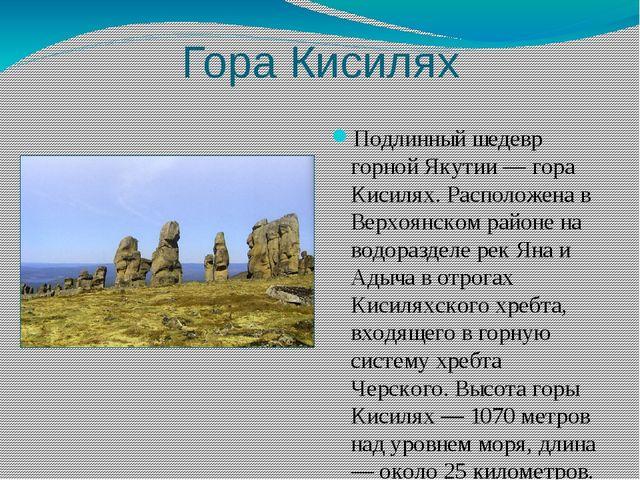 Гора Кисилях Подлинный шедевр горной Якутии — гора Кисилях. Расположена в Вер...