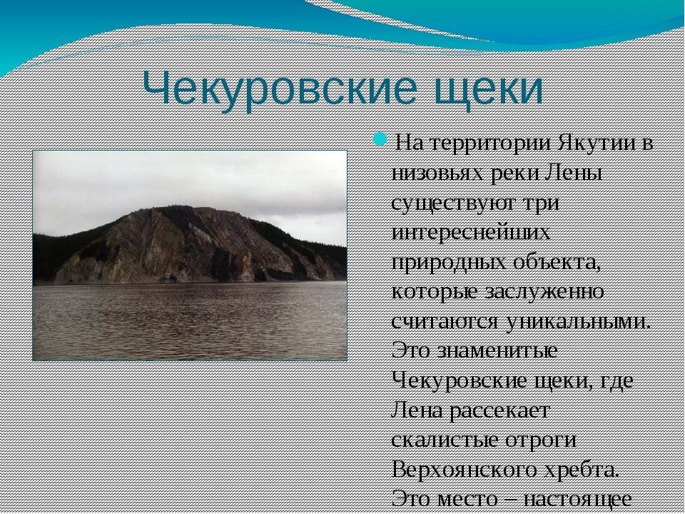 Чекуровские щеки На территории Якутии в низовьях реки Лены существуют три инт...