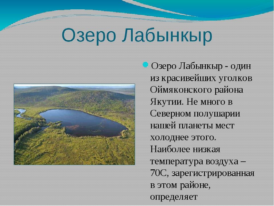 Озеро Лабынкыр Озеро Лабынкыр - один из красивейших уголков Оймяконского райо...
