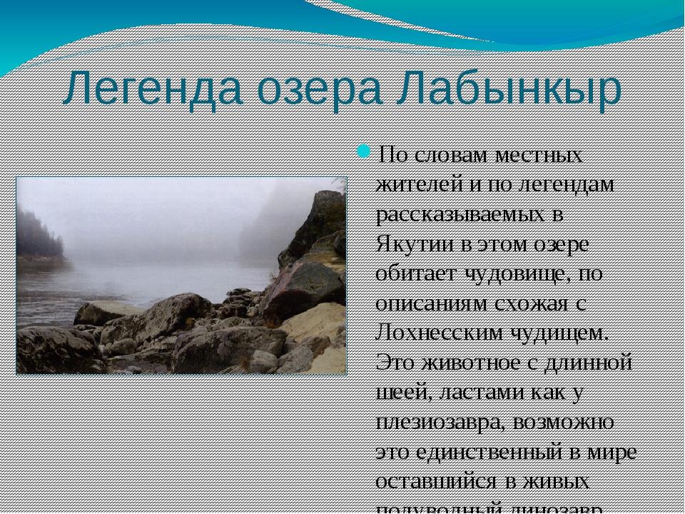 Легенда озера Лабынкыр По словам местных жителей и по легендам рассказываемых...