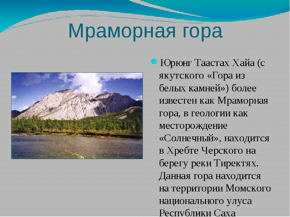 Мраморная гора Юрюнг Таастах Хайа (с якутского «Гора из белых камней») более...