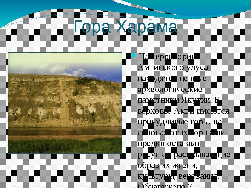 Гора Харама На территории Амгинского улуса находятся ценные археологические п...