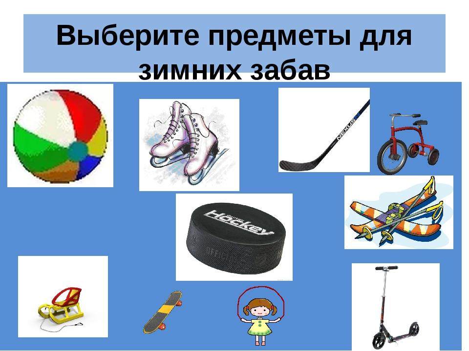 Выберите предметы для зимних забав