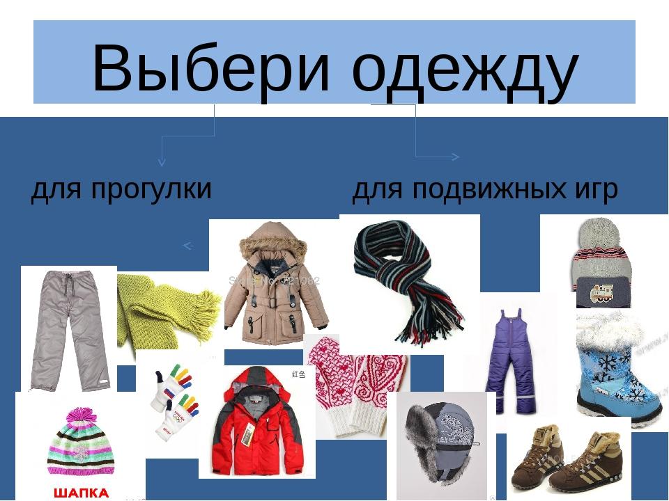 Выбери одежду для прогулки для подвижных игр
