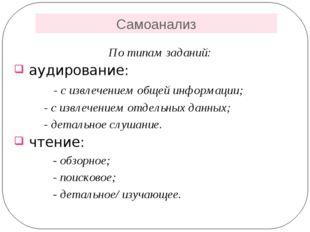 Самоанализ По типам заданий: аудирование: - с извлечением общей информации; -