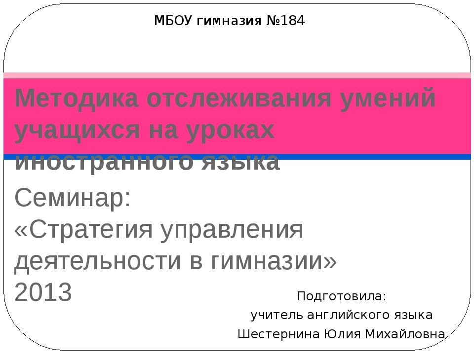 Семинар: «Стратегия управления деятельности в гимназии» 2013 Методика отслежи...