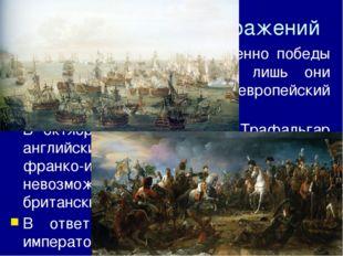 Монархия Габсбургов вышла из войны, Священная Римская империя прекратила сущ