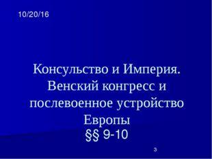 Консульство и Империя. Венский конгресс и послевоенное устройство Европы §§