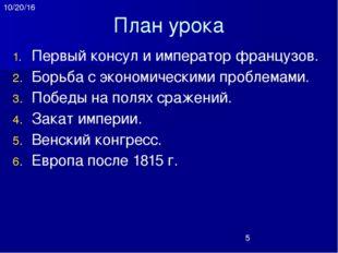 5. Венский конгресс Главной задачей конгресса являлось послевоенное устройств