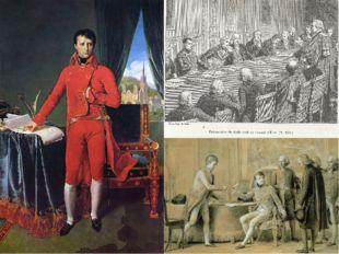 Фундаментом Империи стал написанный при участии Наполеона Гражданский кодекс