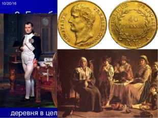 2. Борьба с экономическими проблемами Консульство и Империя получили непросто