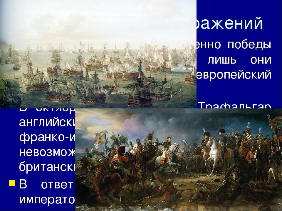 Монархия Габсбургов вышла из войны, Священная Римская империя прекратила сущ...