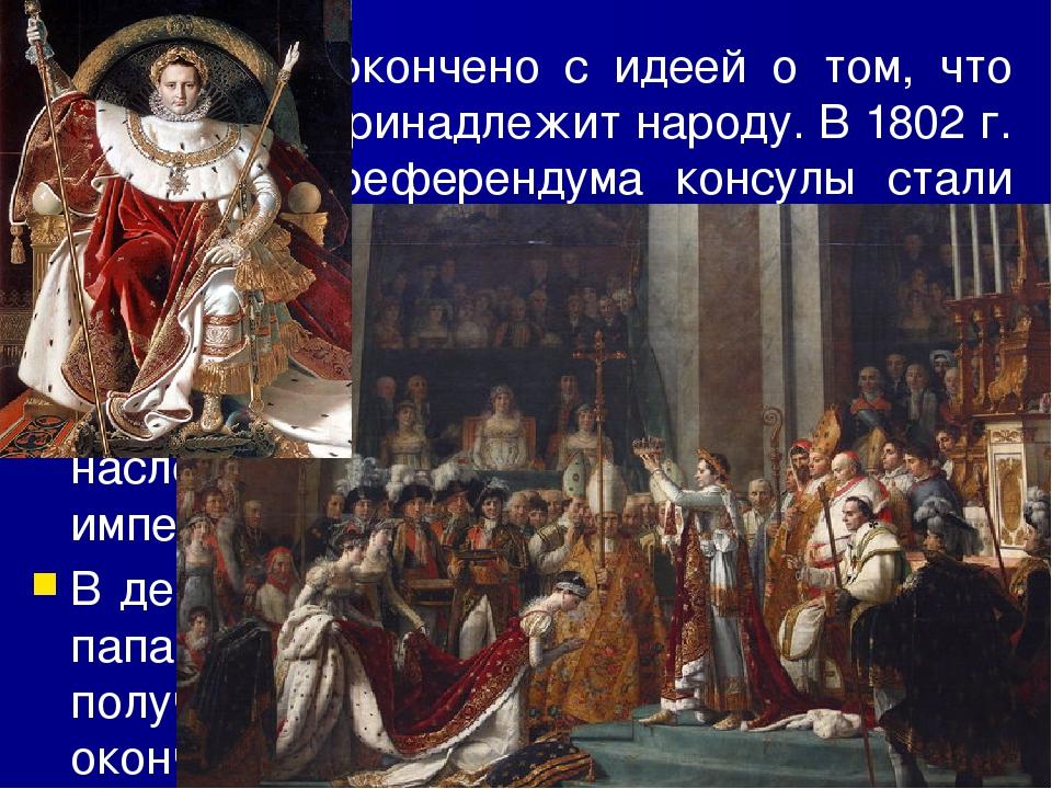 Так было покончено с идеей о том, что вся власть принадлежит народу. В 1802...