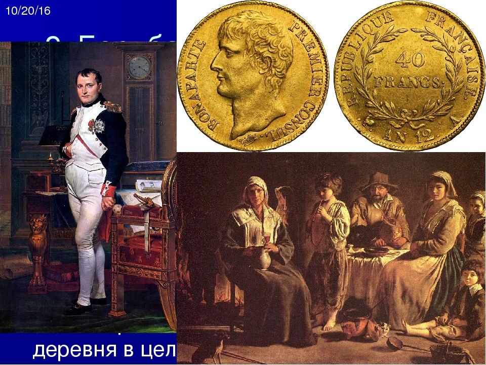 2. Борьба с экономическими проблемами Консульство и Империя получили непросто...