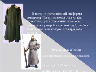 В истории отечественной униформы император Павел I навсегда остался как п