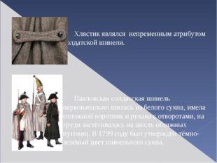 Хлястик являлся непременным атрибутом солдатской шинели.  Павловская со