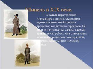Шинель в ХIХ веке. C начала царствования Александра I шинель становится одн