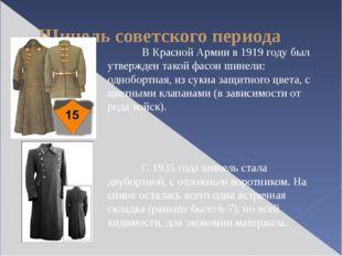 Шинель советского периода В Красной Армии в 1919 году был утвержден такой ф
