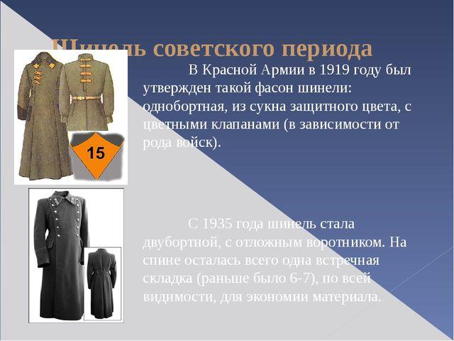 Шинель советского периода В Красной Армии в 1919 году был утвержден такой ф...