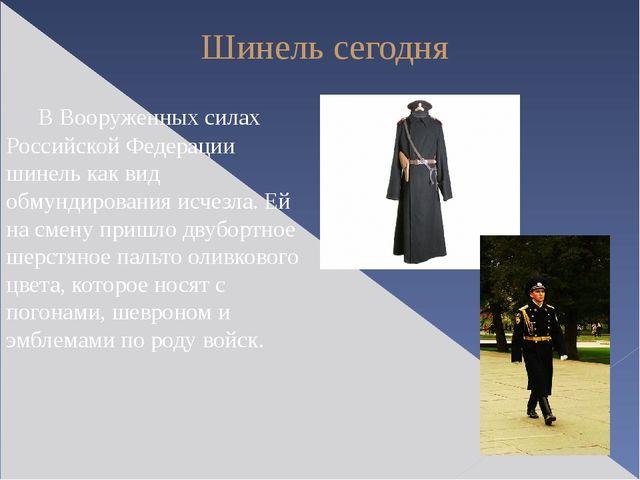 Шинель сегодня В Вооруженных силах Российской Федерации шинель как вид обмун...