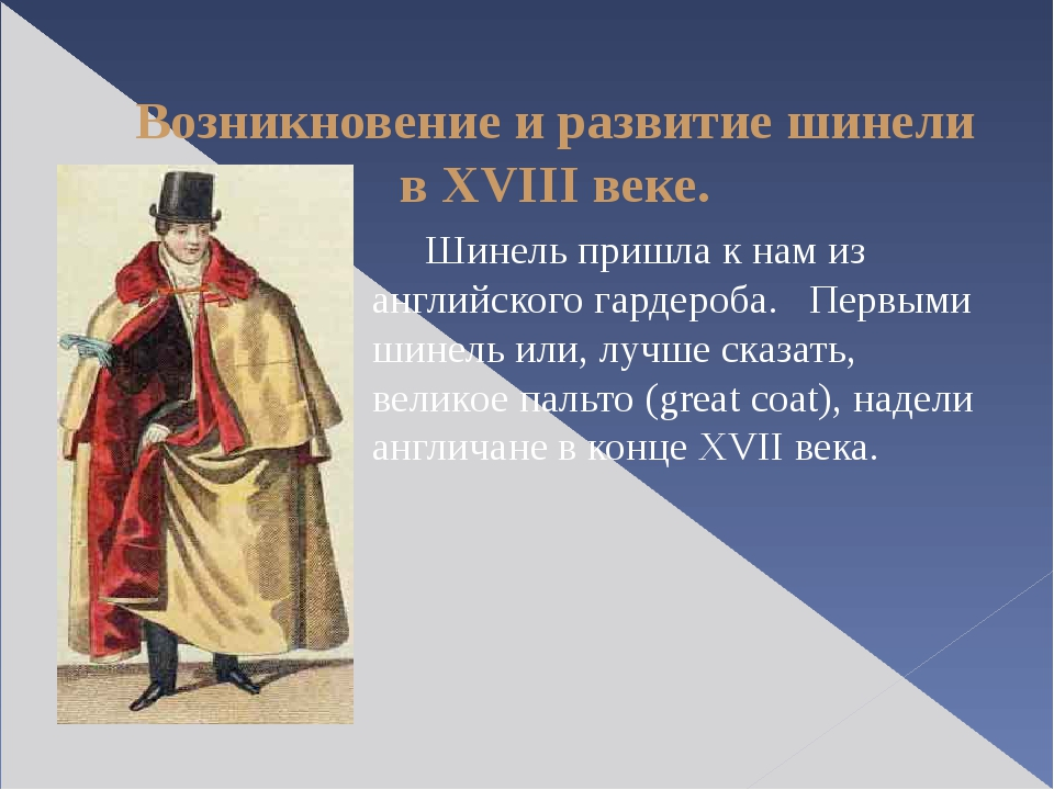 Возникновение и развитие шинели в ХVIII веке. Шинель пришла к нам из англий...