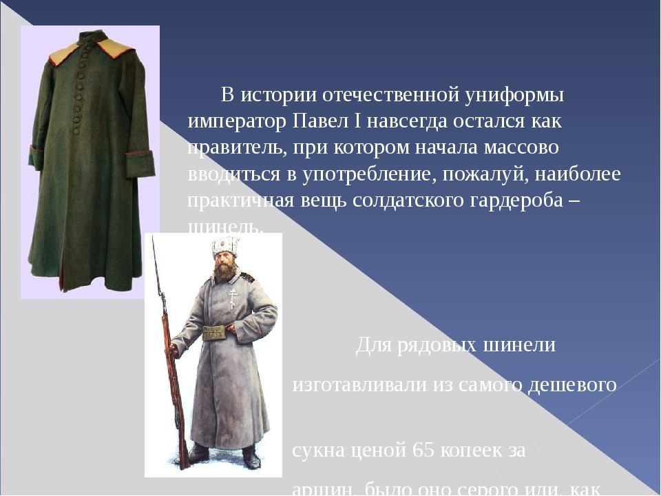 В истории отечественной униформы император Павел I навсегда остался как п...