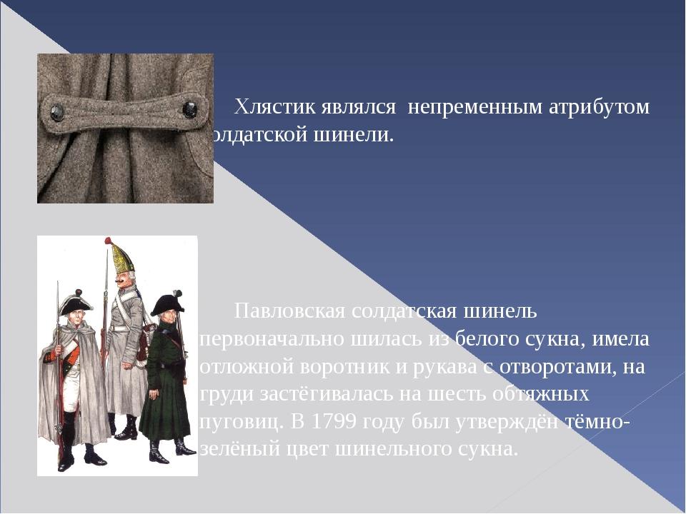 Хлястик являлся непременным атрибутом солдатской шинели.  Павловская со...