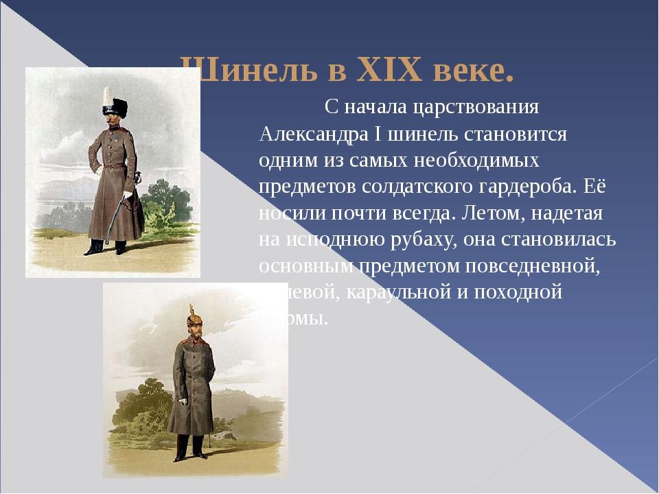Шинель в ХIХ веке. C начала царствования Александра I шинель становится одн...