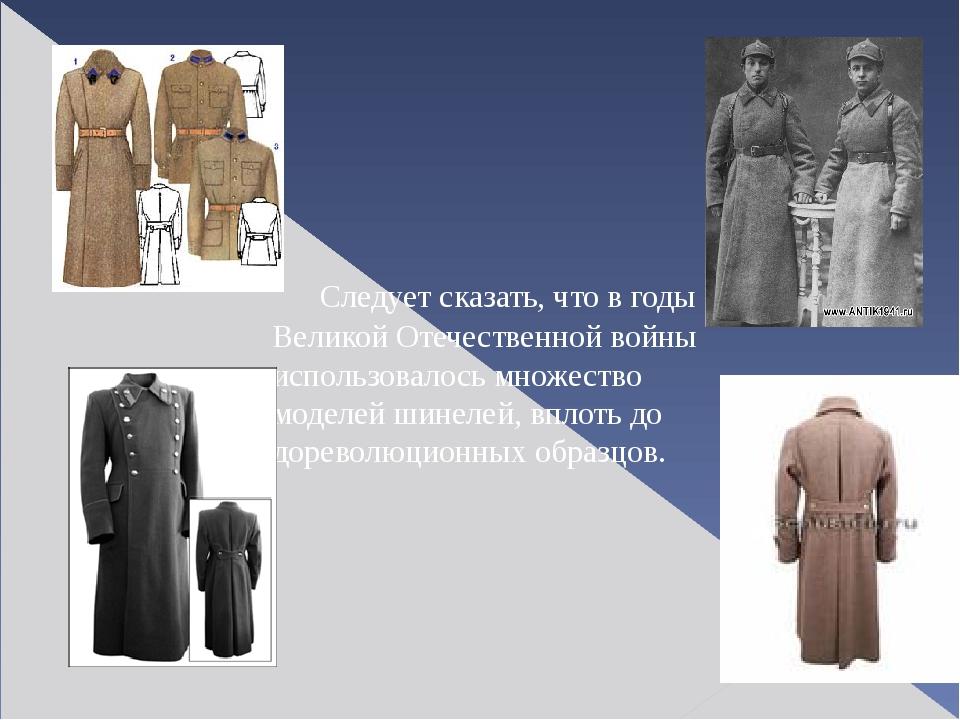 Следует сказать, что в годы Великой Отечественной войны использовалось множ...