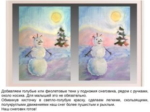 Добавляем голубые или фиолетовые тени у подножия снеговика, рядом с ручками,