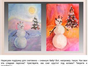 Нарисуем подружку для снеговика – снежную бабу! Вот, например, такую. Как ва