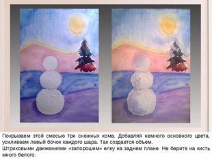 Покрываем этой смесью три снежных кома. Добавляя немного основного цвета, ус