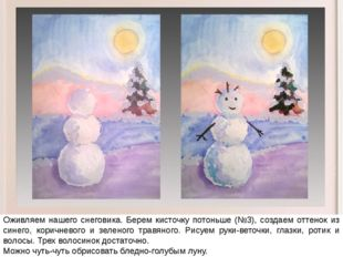 Оживляем нашего снеговика. Берем кисточку потоньше (№3), создаем оттенок из