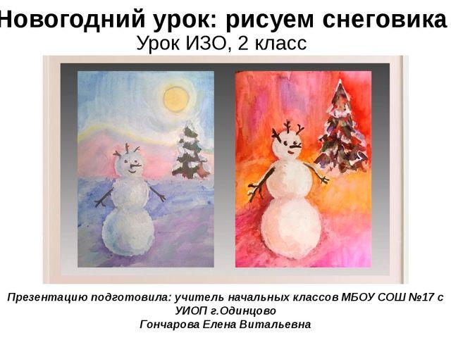 Новогодний урок: рисуем снеговика Презентацию подготовила: учитель начальных...